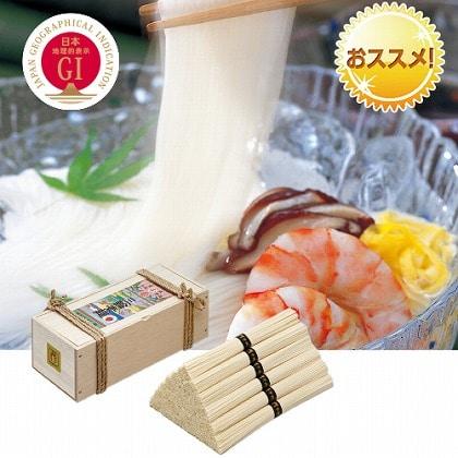 <※お中元対象商品>麺匠屋よし井 三輪素麺 蔵熟二年物