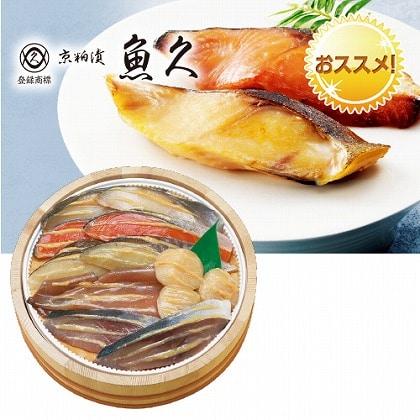<※お中元対象商品>京粕漬魚久 京粕漬詰合せ