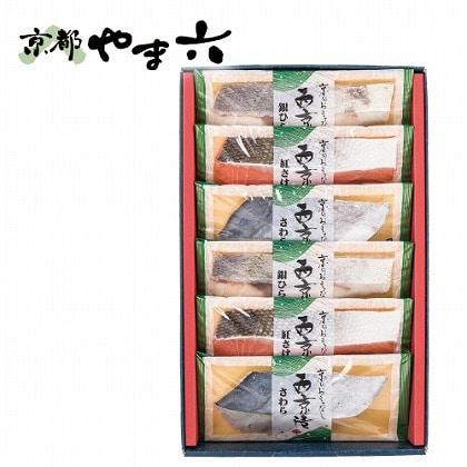 <※お中元対象商品>京都やま六 西京漬詰合せ