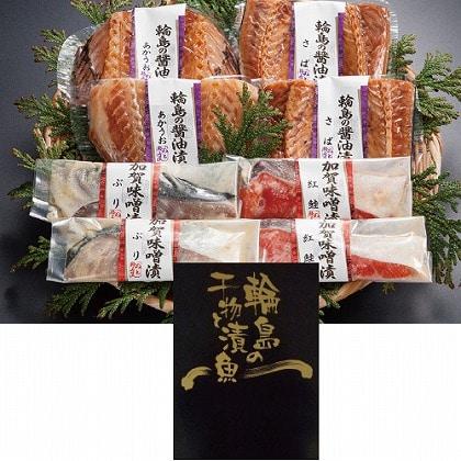 <※お中元対象商品>加賀味噌漬と輪島の醤油漬