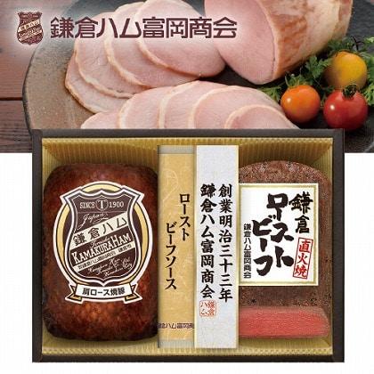<※お中元対象商品>鎌倉ハム富岡商会 ローストビーフ詰合せ