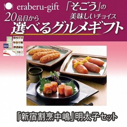 <※お中元対象商品>(カタログ冊子)選べるギフト スイートピー