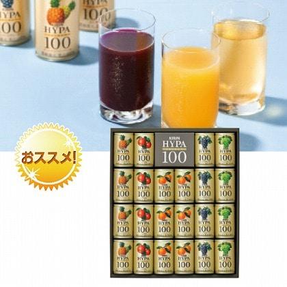 <※お中元対象商品>キリン ハイパーセレクト100 品種限定ジュース詰合せ