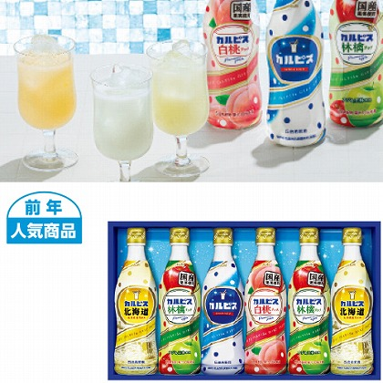 <※お中元対象商品>アサヒ飲料 カルピスギフト