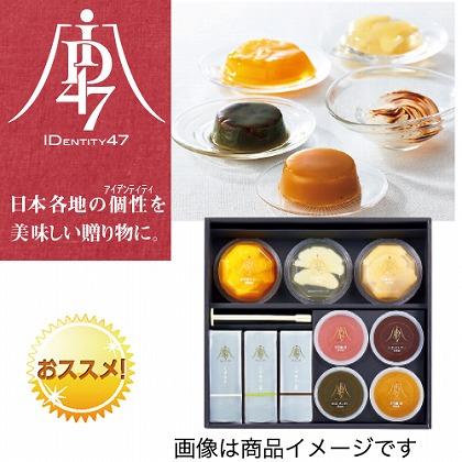 <※お中元対象商品>ID47×日本橋菓寮 涼夏の彩り