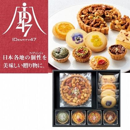 <※お中元対象商品>ID47×オーシャンテールスイーツ 焼菓子ギフトセット