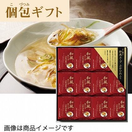 <※お中元対象商品>久右衛門 和風スープ ふかひれ入り