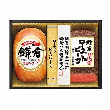<※お中元対象商品>鎌倉ハム富岡商会 ハム・ローストビーフ詰合せ
