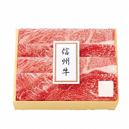 <※お中元対象商品>信州牛 すき焼・焼肉用