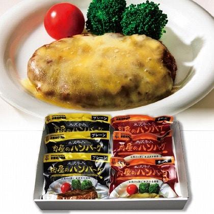 <※お中元対象商品>米澤紀伊國屋 米沢牛入肉屋のハンバーグ