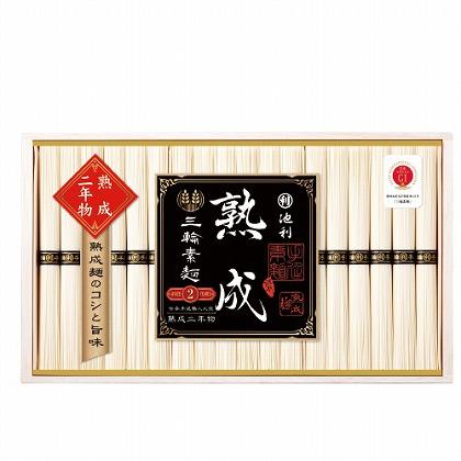 <※お中元対象商品>池利 手延べ三輪素麺 熟成二年物