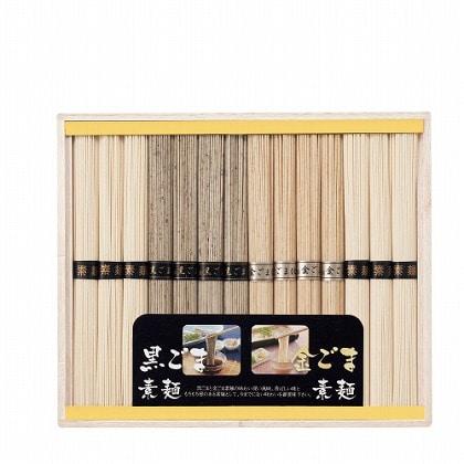 <※お中元対象商品>麺匠屋よし井 三種麺食べ比べ(金ごま・黒ごま)