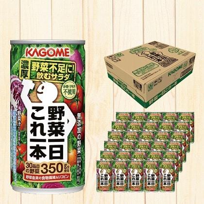 <※お中元対象商品>カゴメ 野菜一日これ一本