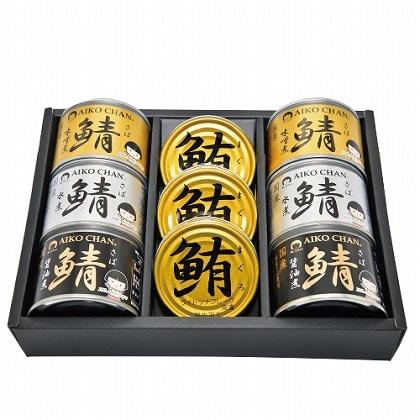 <※お中元対象商品>伊藤食品 あいこちゃん鯖・鮪缶ギフトセット