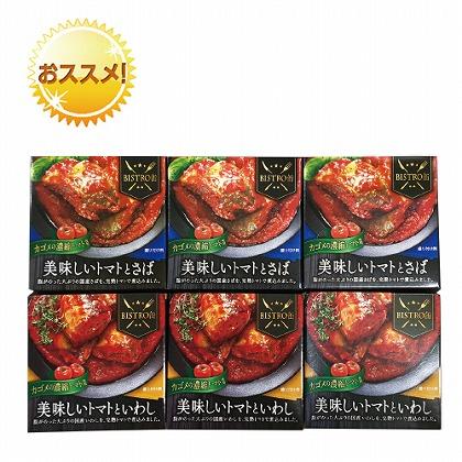 <※お中元対象商品>美味しいトマトと さば・いわし缶詰ギフト