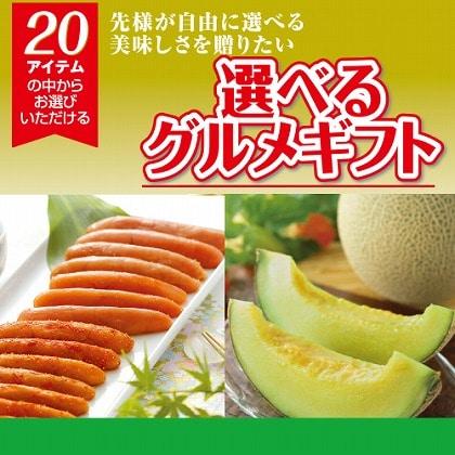 <※お中元対象商品>(カタログ冊子)選べるギフト グリーン