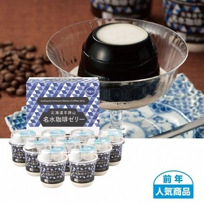 <※お中元対象商品>北海道羊蹄山 名水コーヒーゼリー