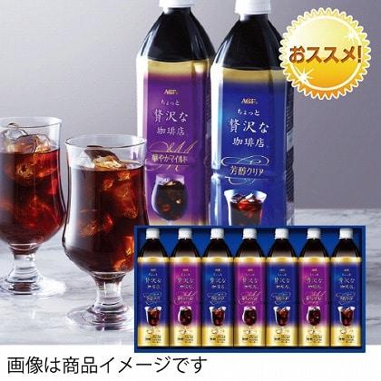 <※お中元対象商品>AGF ちょっと贅沢な珈琲店アイスコーヒーギフト