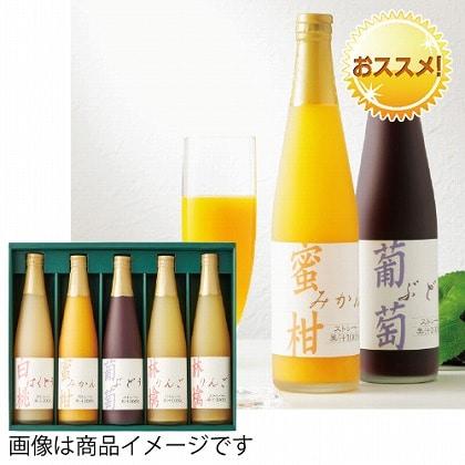<※お中元対象商品>タカシマヤ 国産ストレート果汁100%ジュース