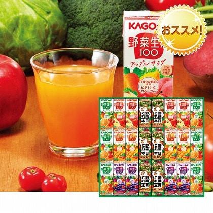 <※お中元対象商品>カゴメ 健康野菜飲料ギフト紙容器