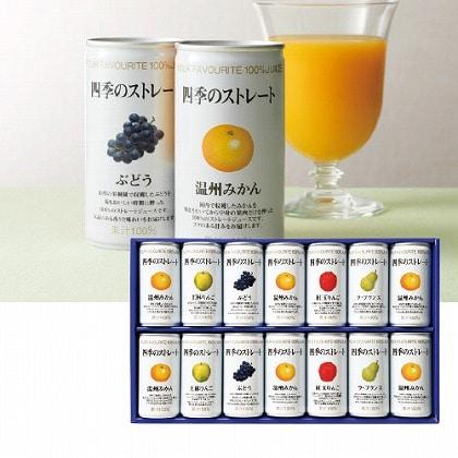 <※お中元対象商品>フロリダスモーニング 四季の国産ストレートジュース