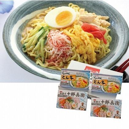 <※お中元対象商品>繁盛店 冷やし中華セット8食