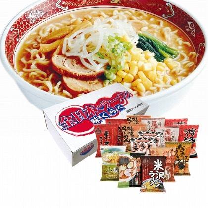 <※お中元対象商品>全日本味くらべ ラーメン(15食)