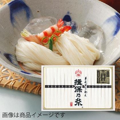 <※お中元対象商品>喜多村 手延素麺「揖保乃糸」