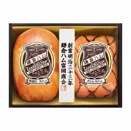 <※お中元対象商品>鎌倉ハム富岡商会 ロースハム・ボンレスハム詰合せ