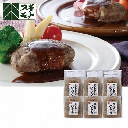 <※お中元対象商品>黒毛和牛入りハンバーグ