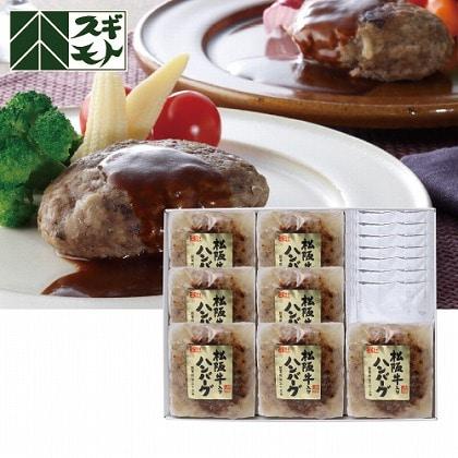<※お中元対象商品>松阪牛入りハンバーグ
