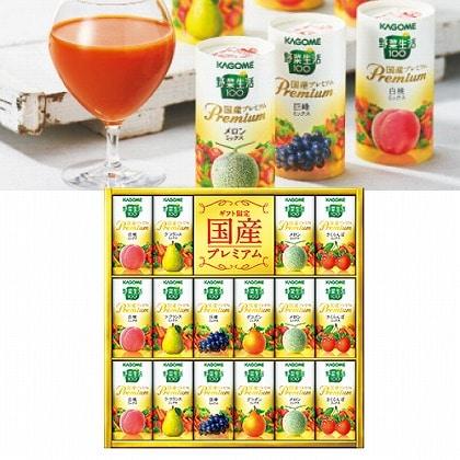<※お中元対象商品>カゴメ 野菜生活 国産プレミアム紙容器詰合せ