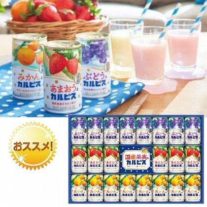 <※お中元対象商品>アサヒ飲料 国産果実とカルピスギフト