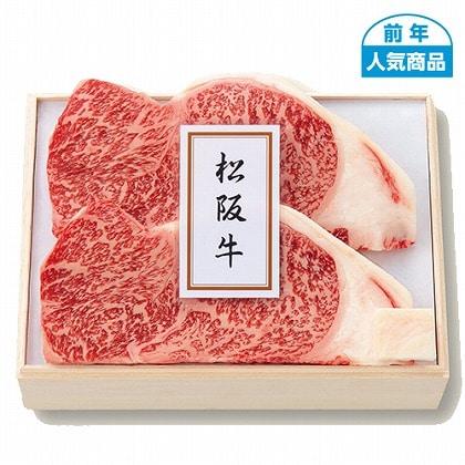 <※お中元対象商品>松阪牛 サーロイン肉ステーキ用