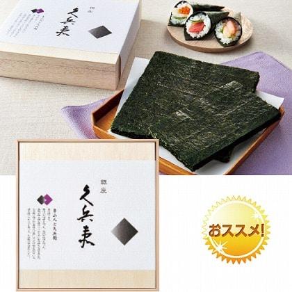 <※お中元対象商品>銀座久兵衛 寿司海苔