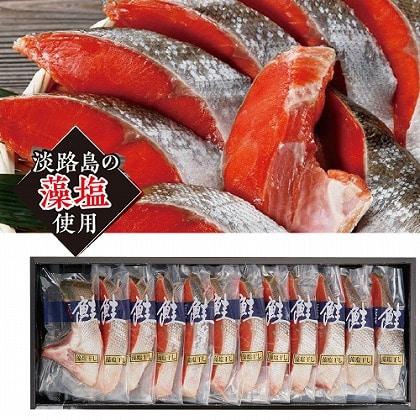 <※お中元対象商品>天然紅鮭藻塩干し