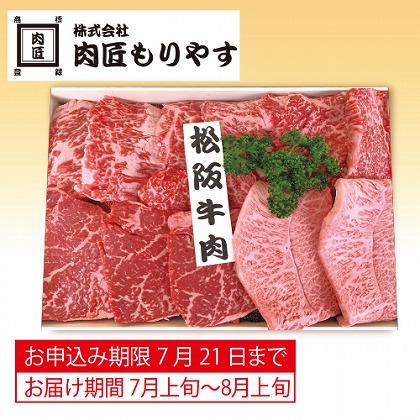 <※お中元対象商品>松阪牛焼肉用