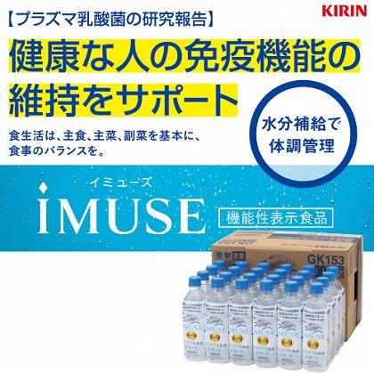 <※お中元対象商品>キリン イミューズ 水