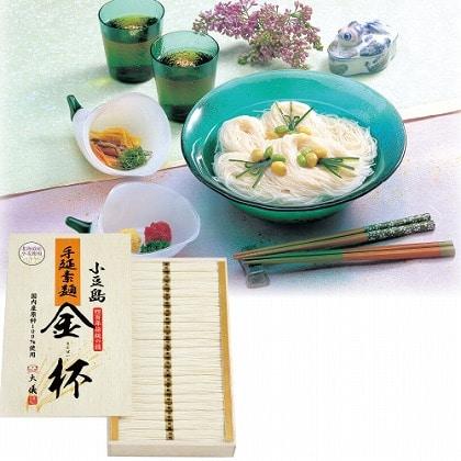 <※お中元対象商品>北海道産小麦使用 小豆島手延素麺「金杯」