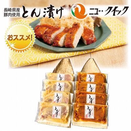 <※お中元対象商品>とん漬け(2種セット)