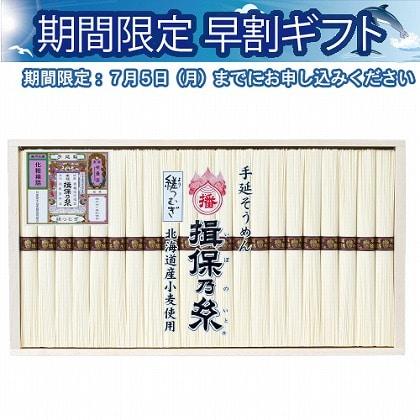 <※お中元対象商品>手延素麺 揖保乃糸 縒つむぎ