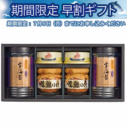 <※お中元対象商品>宝海苔 海苔・缶詰 詰合せ