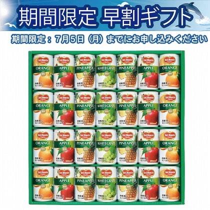 <※お中元対象商品>デルモンテ 100%果汁飲料ギフト