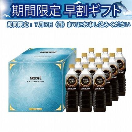 <※お中元対象商品>ネスカフェゴールドブレンド アイスコーヒー ギフトセット