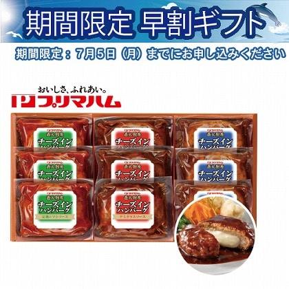 <※お中元対象商品>プリマハム チーズインハンバーグ