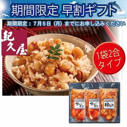 <※お中元対象商品>紀久屋 海鮮炊き込みご飯の素Aセット
