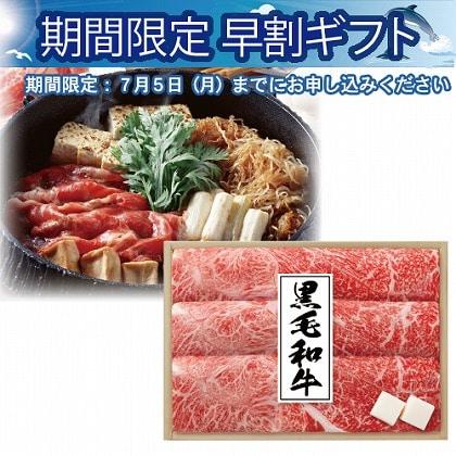 <※お中元対象商品>国産黒毛和牛すき焼き用