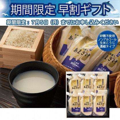 <※お中元対象商品>米糀あま酒(乳酸菌入)