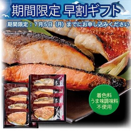 <※お中元対象商品>西京焼き8切