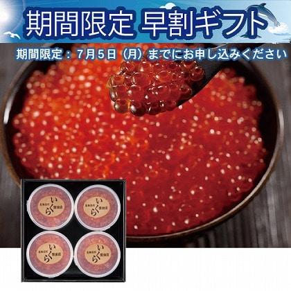 <※お中元対象商品>北海道産いくら醤油漬け